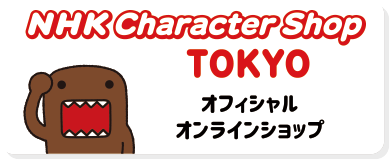 NHK キャラクターショップ TOKYO オフィシャルオンラインショップ